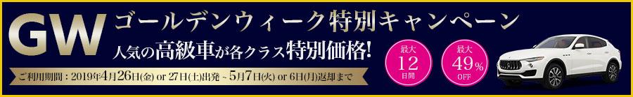 ゴールデンウィーク特別キャンペーン!