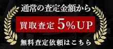 買取5%UP 無料査定•高額買取