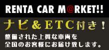 レンタカーマーケット