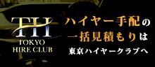 ハイヤー手配の一括見積もりは、東京ハイヤークラブ