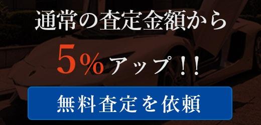 通常の査定から5%UP キャンペーン